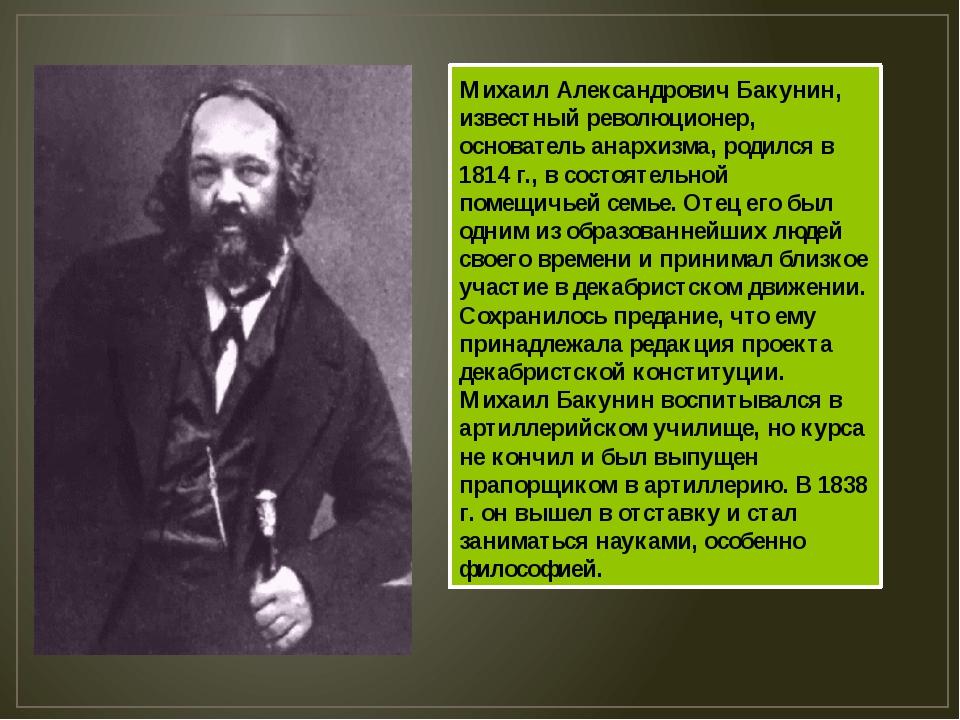 Михаил Александрович Бакунин, известный революционер, основатель анархизма, р...