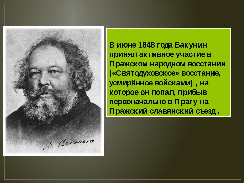 В июне 1848 года Бакунин принял активное участие в Пражском народном восстани...
