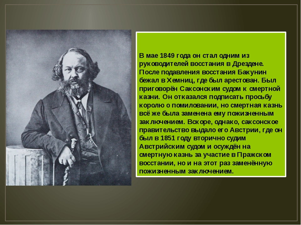 В мае 1849 года он стал одним из руководителей восстания в Дрездене. После по...