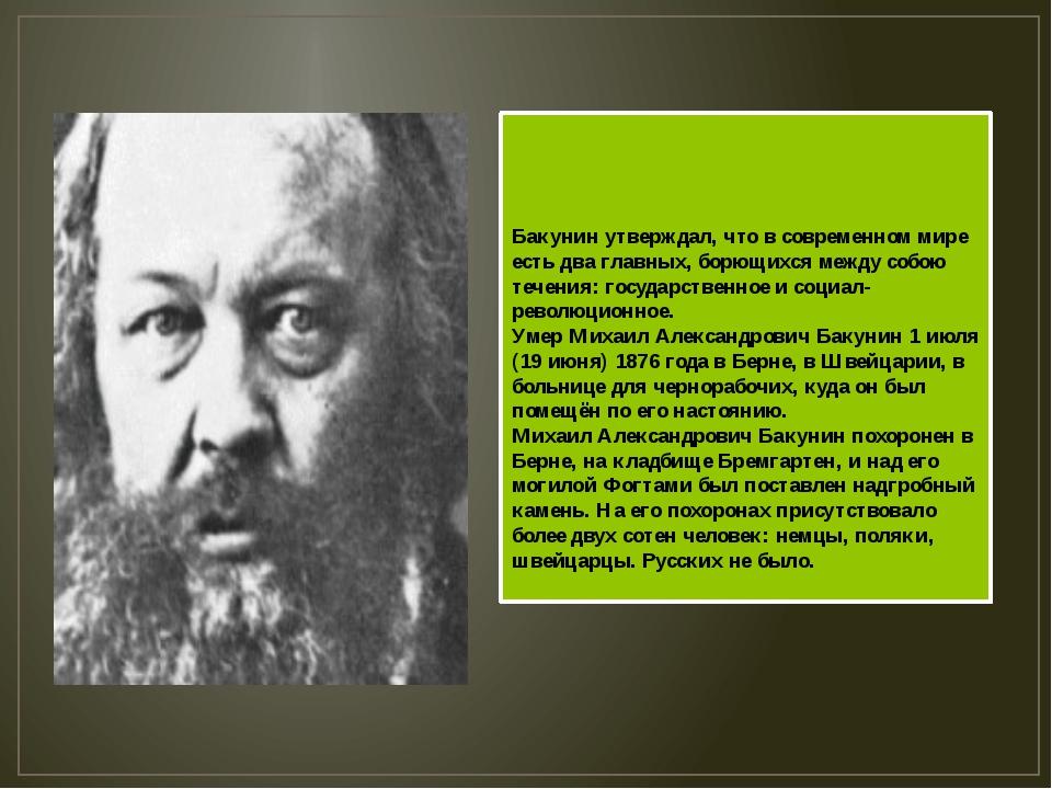 Бакунин утверждал, что в современном мире есть два главных, борющихся между с...