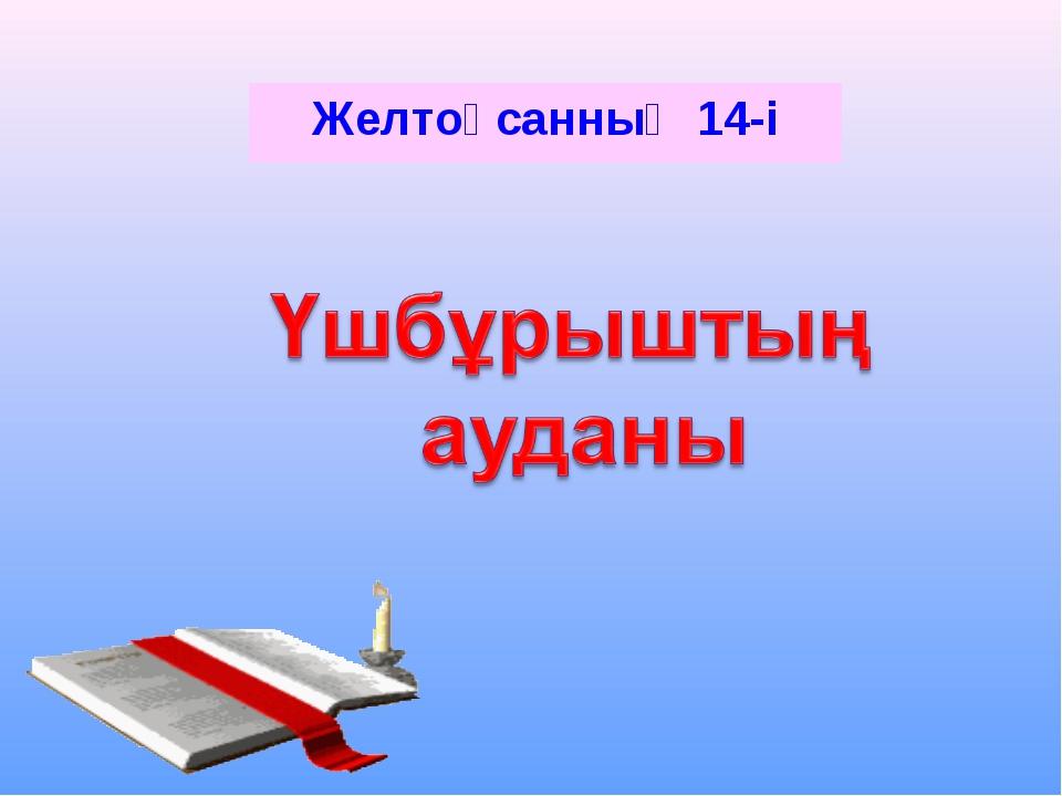 Желтоқсанның 14-і