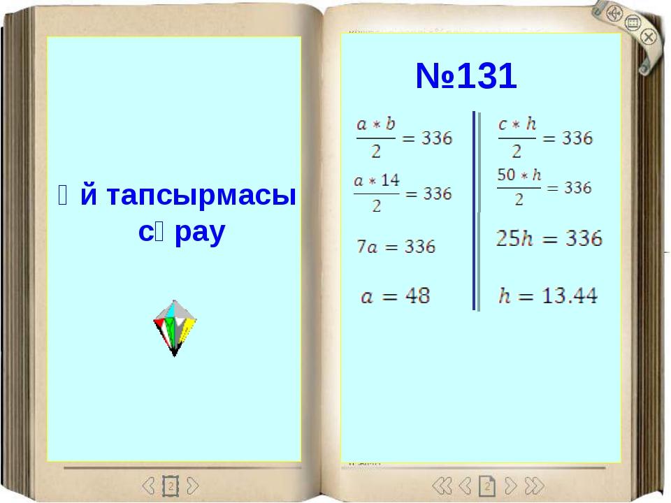 Үй тапсырмасы сұрау №131