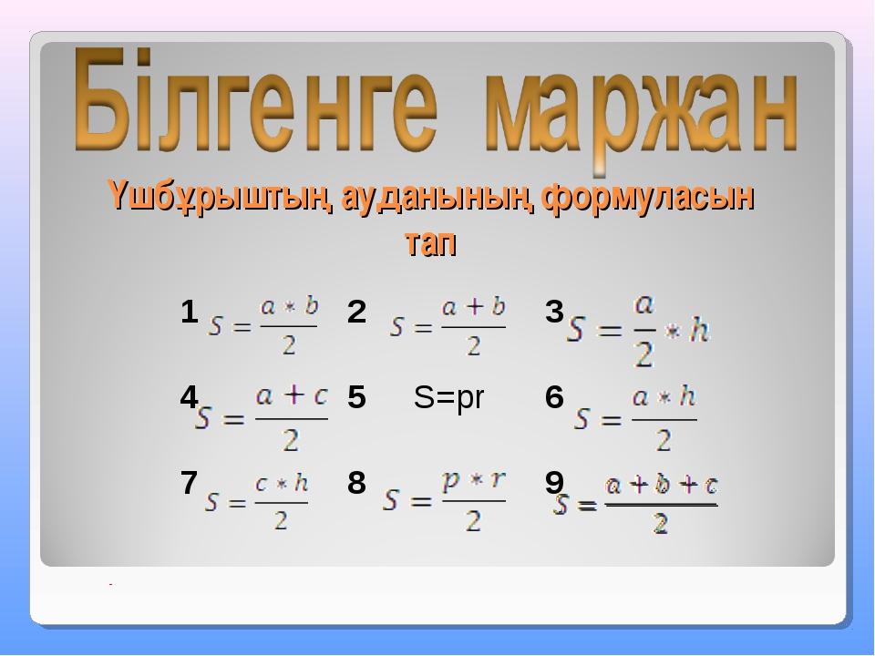Үшбұрыштың ауданының формуласын тап 12 3 45 S=pr6 789