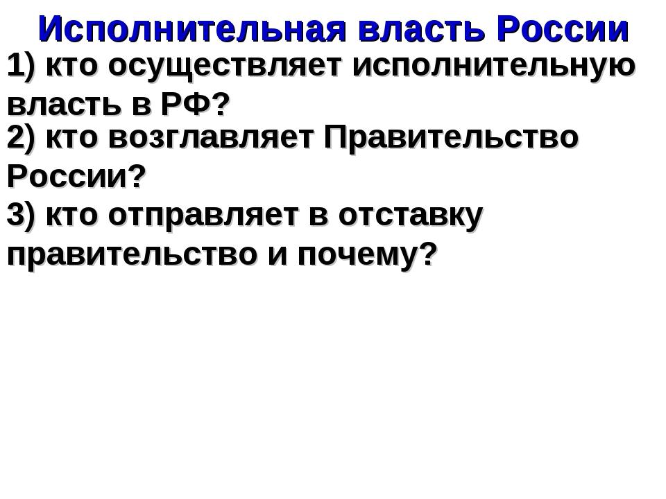 Исполнительная власть России 1) кто осуществляет исполнительную власть в РФ?...