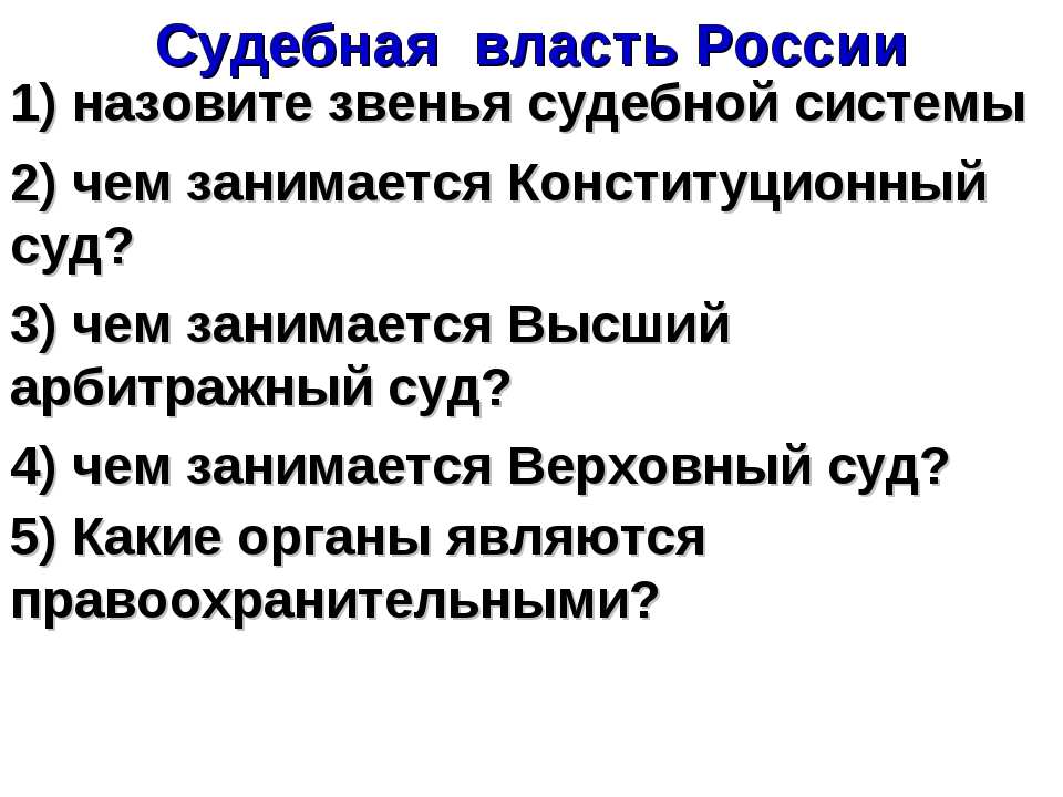 Судебная власть России 1) назовите звенья судебной системы 2) чем занимается...