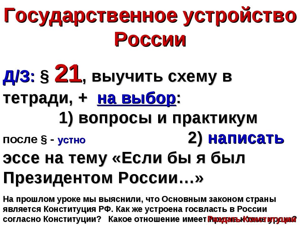 Государственное устройство России Какое отношение имеет притча к теме урока?...
