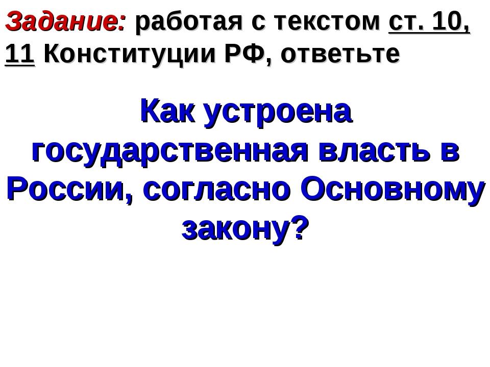Задание: работая с текстом ст. 10, 11 Конституции РФ, ответьте Как устроена г...