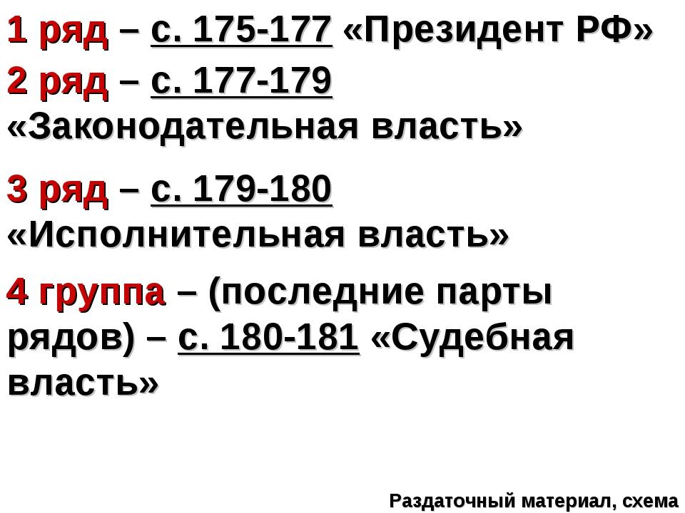 1 ряд – с. 175-177 «Президент РФ» 2 ряд – с. 177-179 «Законодательная власть»...