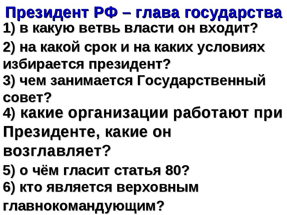 Президент РФ – глава государства 1) в какую ветвь власти он входит? 2) на как...