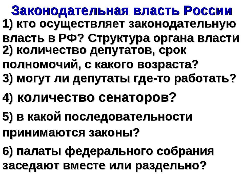 Законодательная власть России 1) кто осуществляет законодательную власть в РФ...