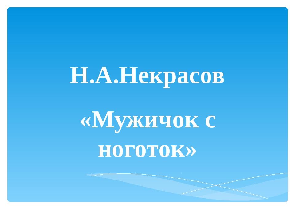 Н.А.Некрасов «Мужичок с ноготок»