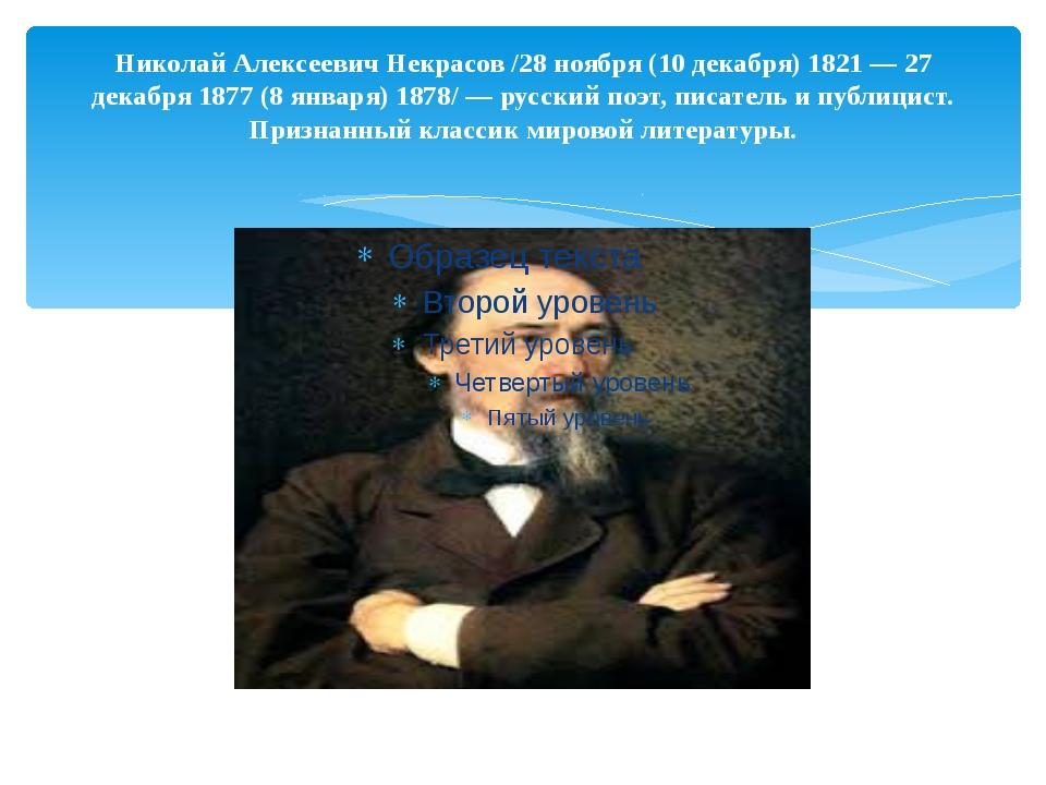 Николай Алексеевич Некрасов /28 ноября (10 декабря) 1821 — 27 декабря 1877 (8...