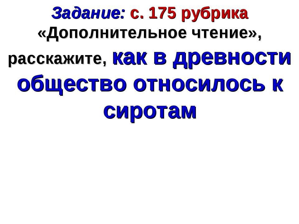 Задание: с. 175 рубрика «Дополнительное чтение», расскажите, как в древности...
