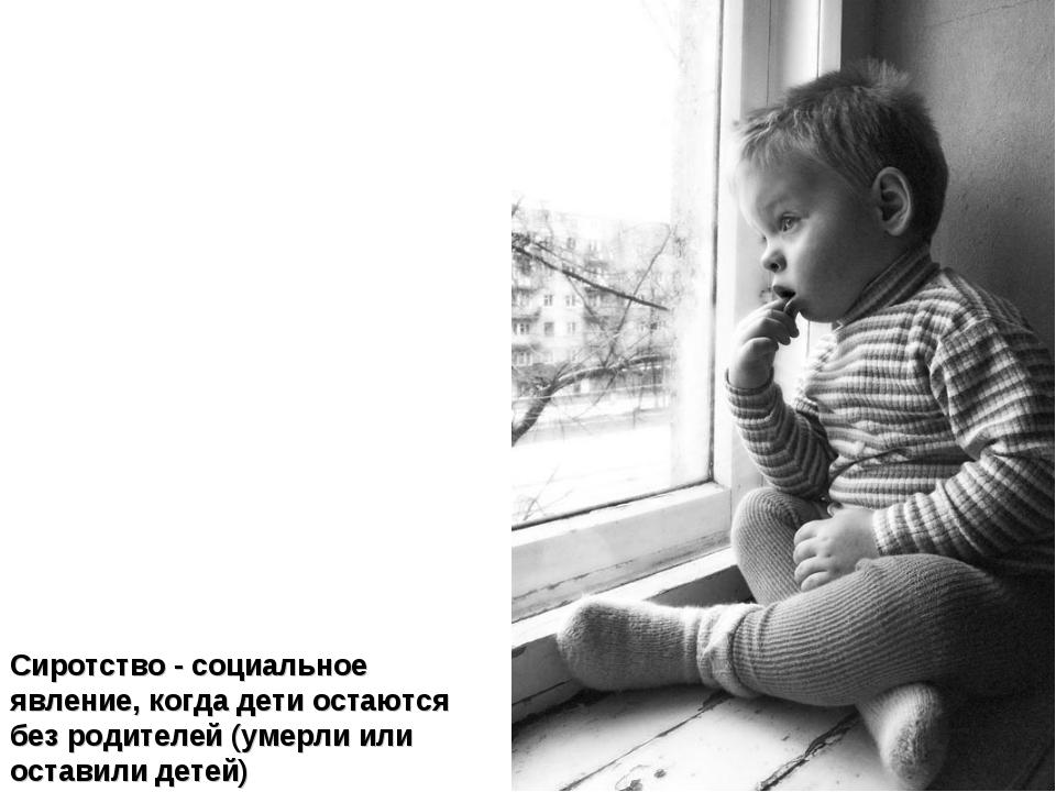 Сиротство - социальное явление, когда дети остаются без родителей (умерли или...