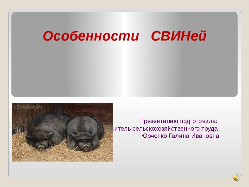 Презентацию подготовила: учитель сельскохозяйственного труда Юрченко Галина...