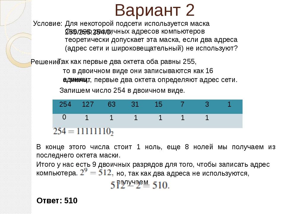 Вариант 2 Условие: Сколько различных адресов компьютеров теоретически допуска...