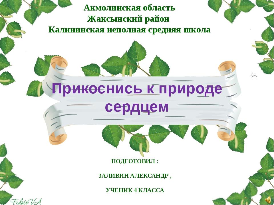 Акмолинская область Жаксынский район Калининская неполная средняя школа ПОДГ...