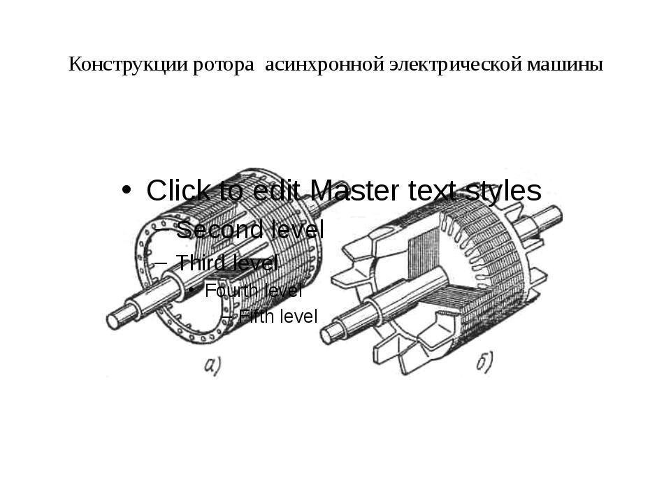 Конструкции ротора асинхронной электрической машины