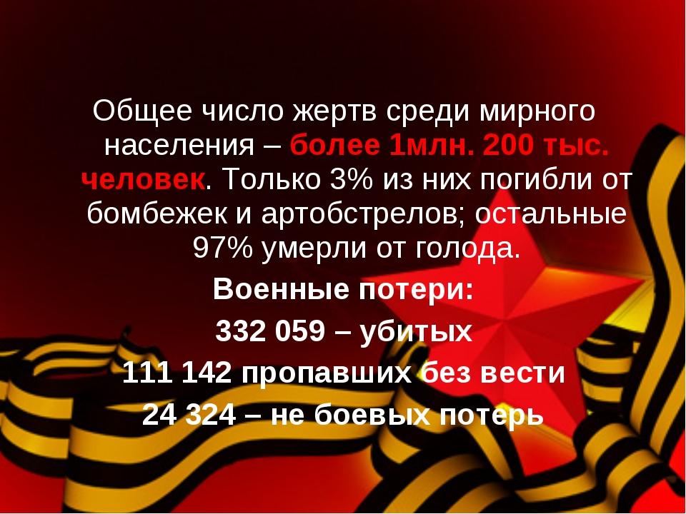 Общее число жертв среди мирного населения – более 1млн. 200 тыс. человек. Тол...