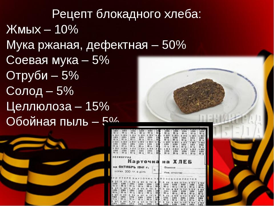 Рецепт блокадного хлеба: Жмых – 10% Мука ржаная, дефектная – 50% Соевая мука...