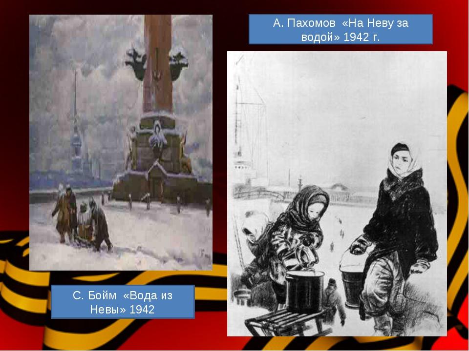 С. Бойм «Вода из Невы» 1942 А. Пахомов «На Неву за водой» 1942 г.