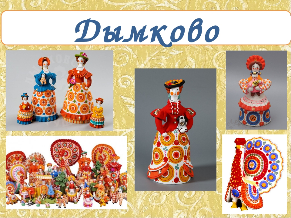 Дымково Дымковскую роспись я предлагаю для лета, хотя бы потому, что у этой...