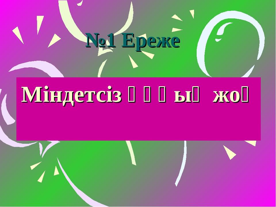 №1 Ереже Міндетсіз құқық жоқ