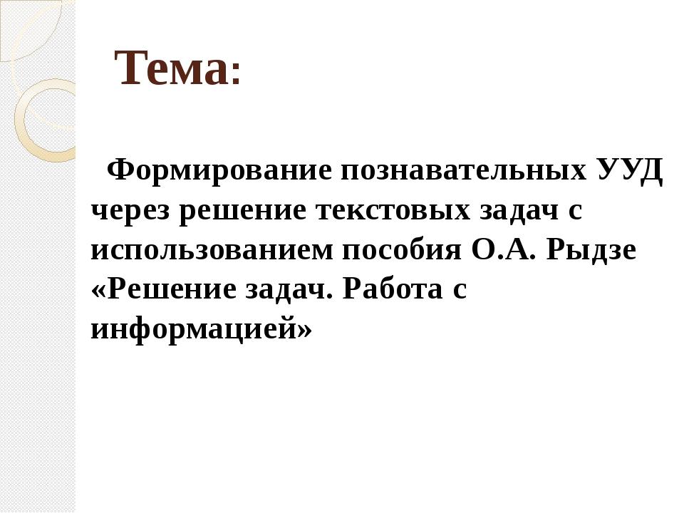 Тема: Формирование познавательных УУД через решение текстовых задач с использ...