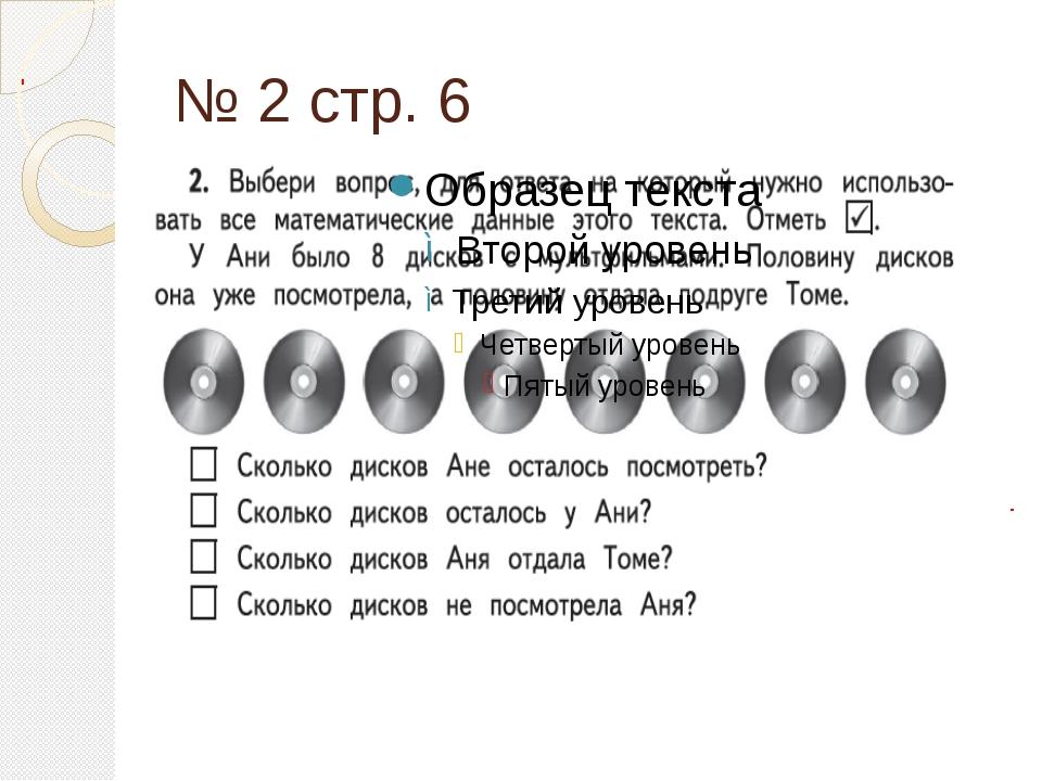 № 2 стр. 6
