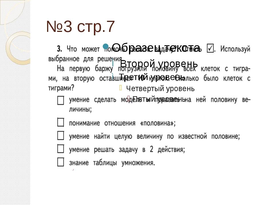 №3 стр.7