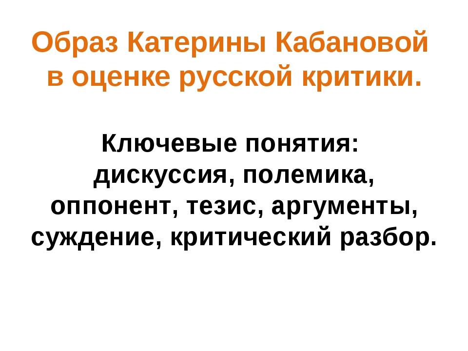 Образ Катерины Кабановой в оценке русской критики. Ключевые понятия: дискусси...