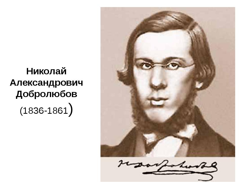 Николай Александрович Добролюбов (1836-1861)