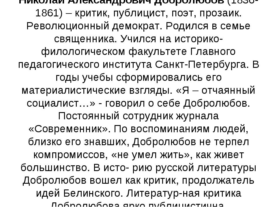 Николай Александрович Добролюбов (1836-1861) – критик, публицист, поэт, проз...