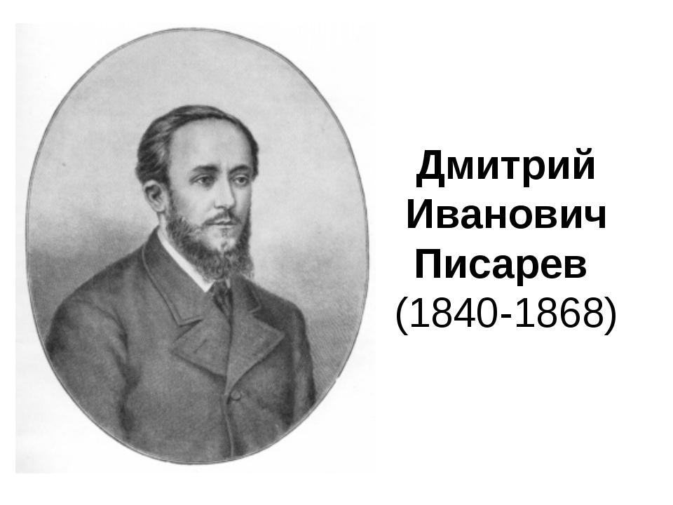 Дмитрий Иванович Писарев (1840-1868)