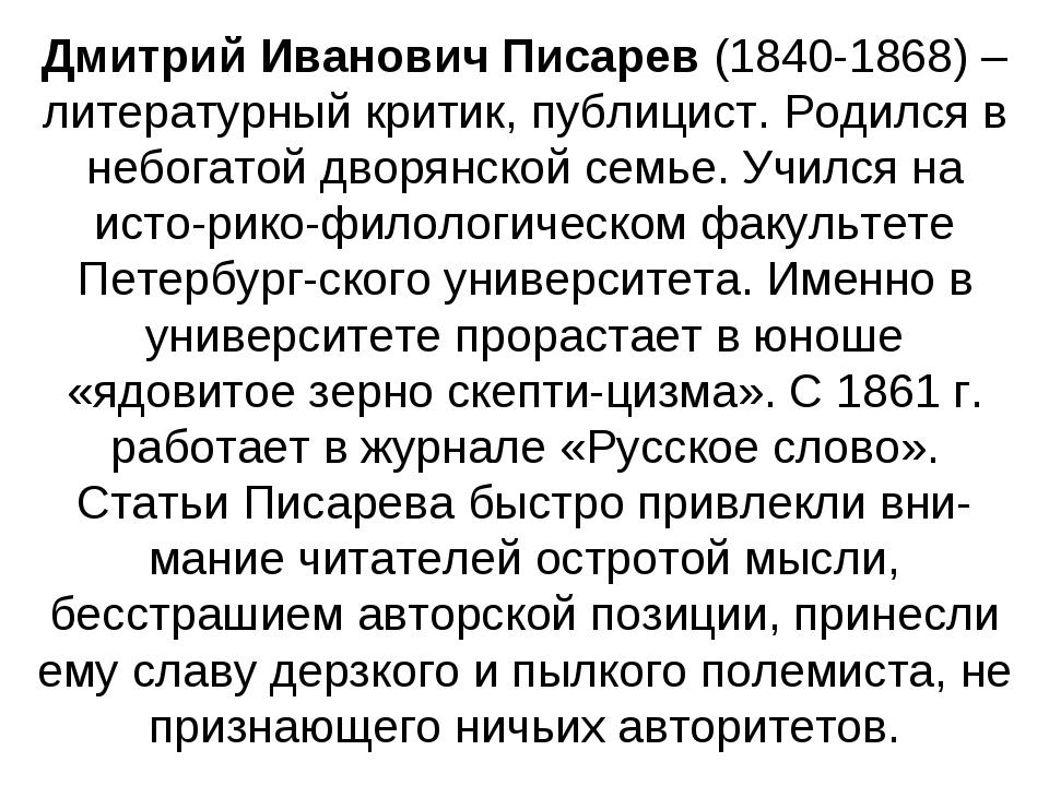 Дмитрий Иванович Писарев (1840-1868) – литературный критик, публицист. Родил...
