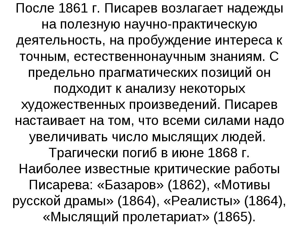 После 1861 г. Писарев возлагает надежды на полезную научно-практическую деяте...