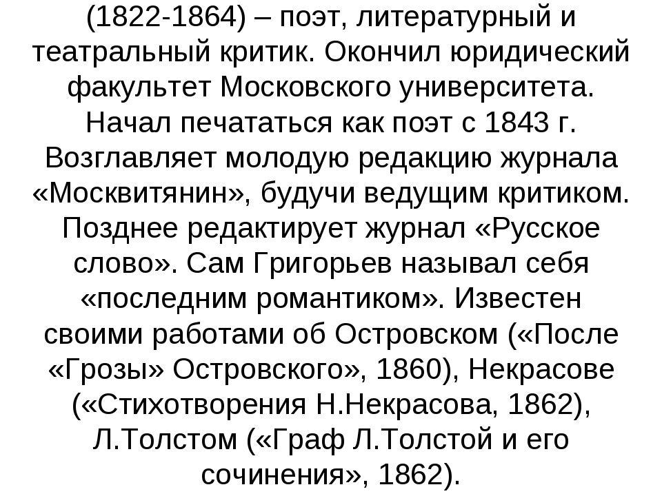 Григорьев Аполлон Александрович (1822-1864) – поэт, литературный и театральны...