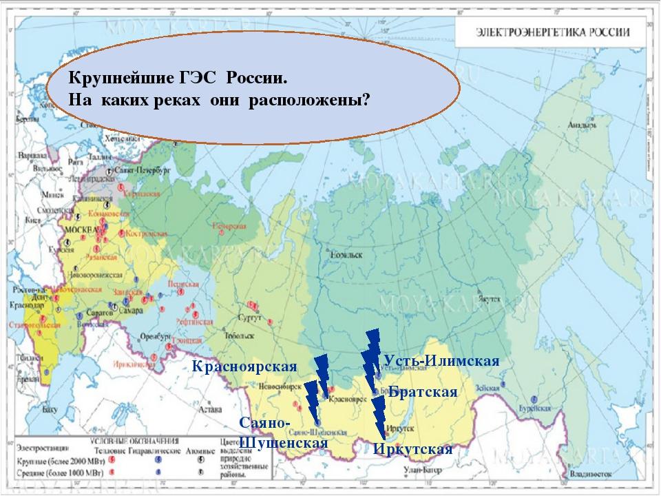 Крупнейшие ГЭС России. На каких реках они расположены? Саяно-Шушенская Красн...