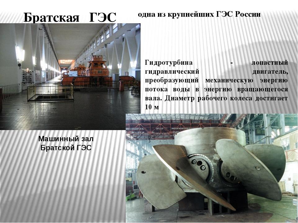 Братская ГЭС одна из крупнейших ГЭС России Машинный зал Братской ГЭС Гидротур...