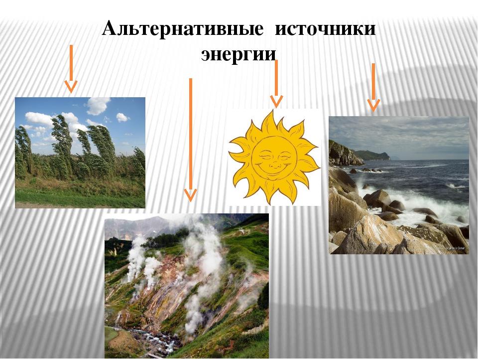 Альтернативные источники энергии ветер солнце приливы внутреннее тепло Земли