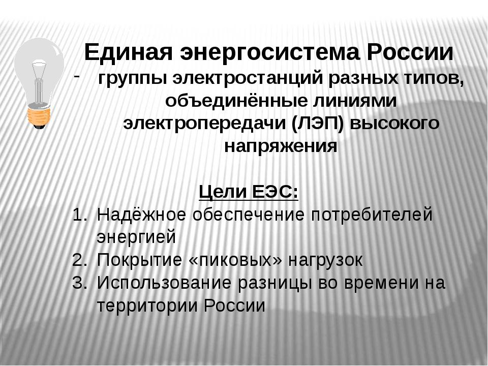 Единая энергосистема России группы электростанций разных типов, объединённые...