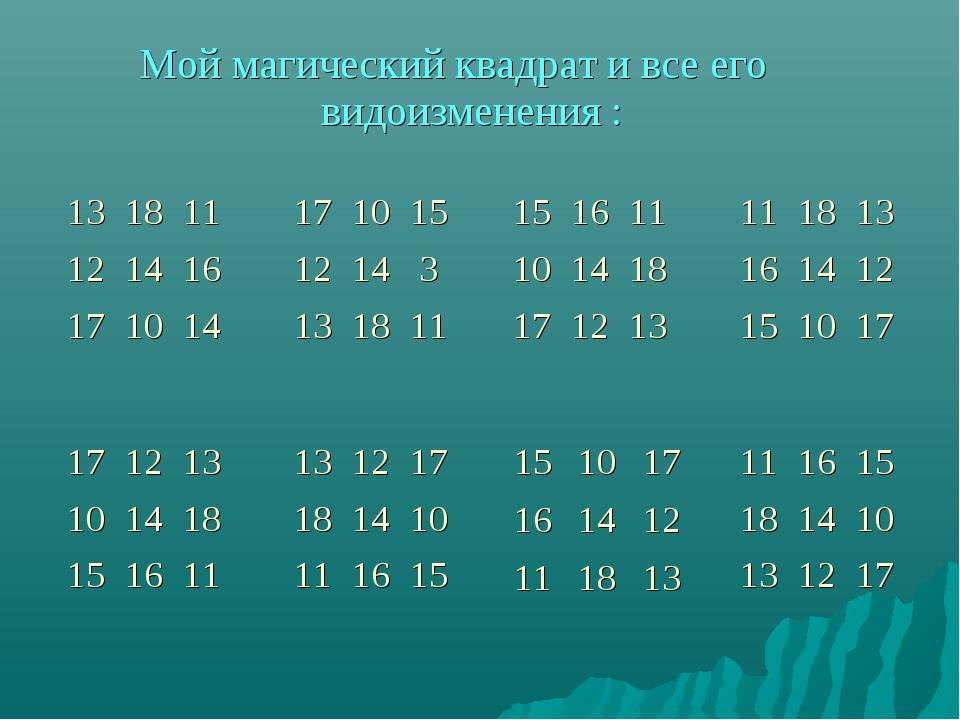 Мой магический квадрат и все его видоизменения : 131811 121416 171014 1...