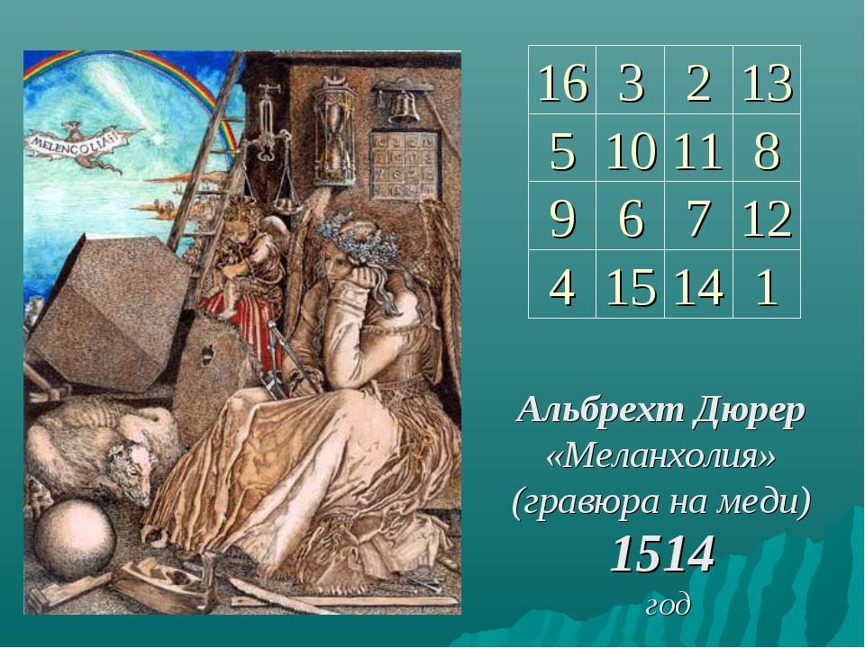 Альбрехт Дюрер «Меланхолия» (гравюра на меди) 1514 год 16 3 2 13 5 10 11 8 9...