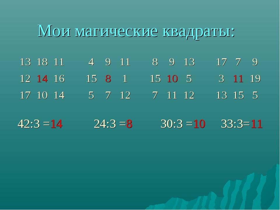 Мои магические квадраты: 42:3 =14 24:3 =8 30:3 =10 33:3=11 131811 121416...