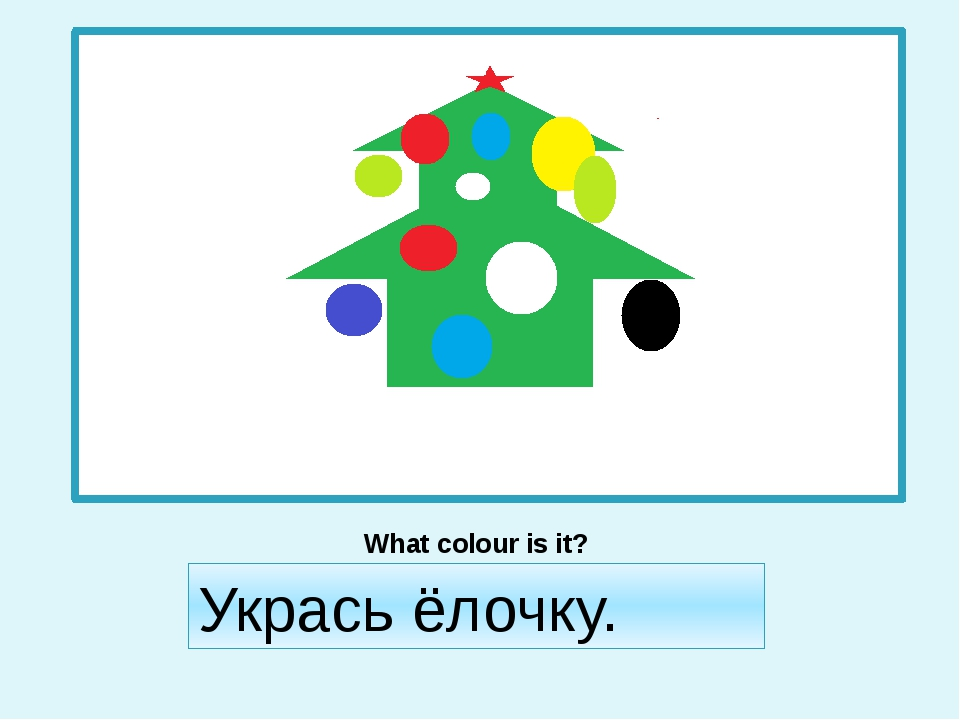 What colour is it? Укрась ёлочку.