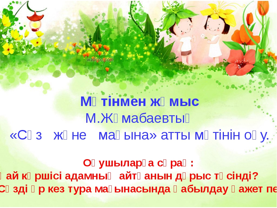 Мәтінмен жұмыс М.Жұмабаевтың «Сөз және мағына» атты мәтінін оқу. Оқушыларға...