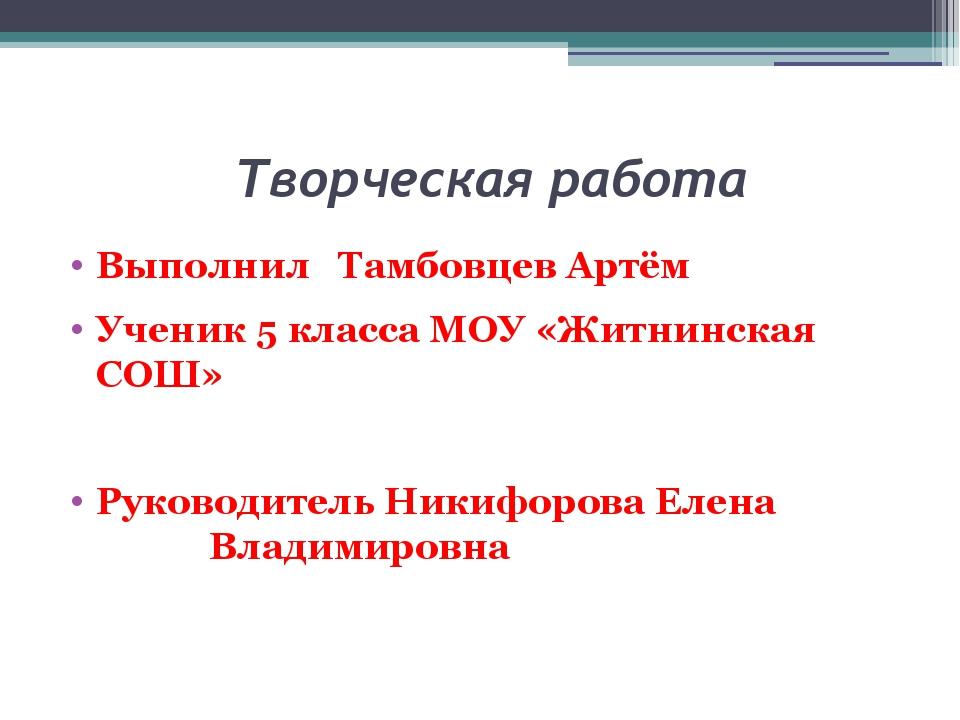 Творческая работа Выполнил Тамбовцев Артём Ученик 5 класса МОУ «Житнинская С...