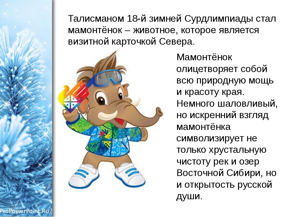 Талисманом 18-й зимней Сурдлимпиады стал мамонтёнок – животное, которое являе...