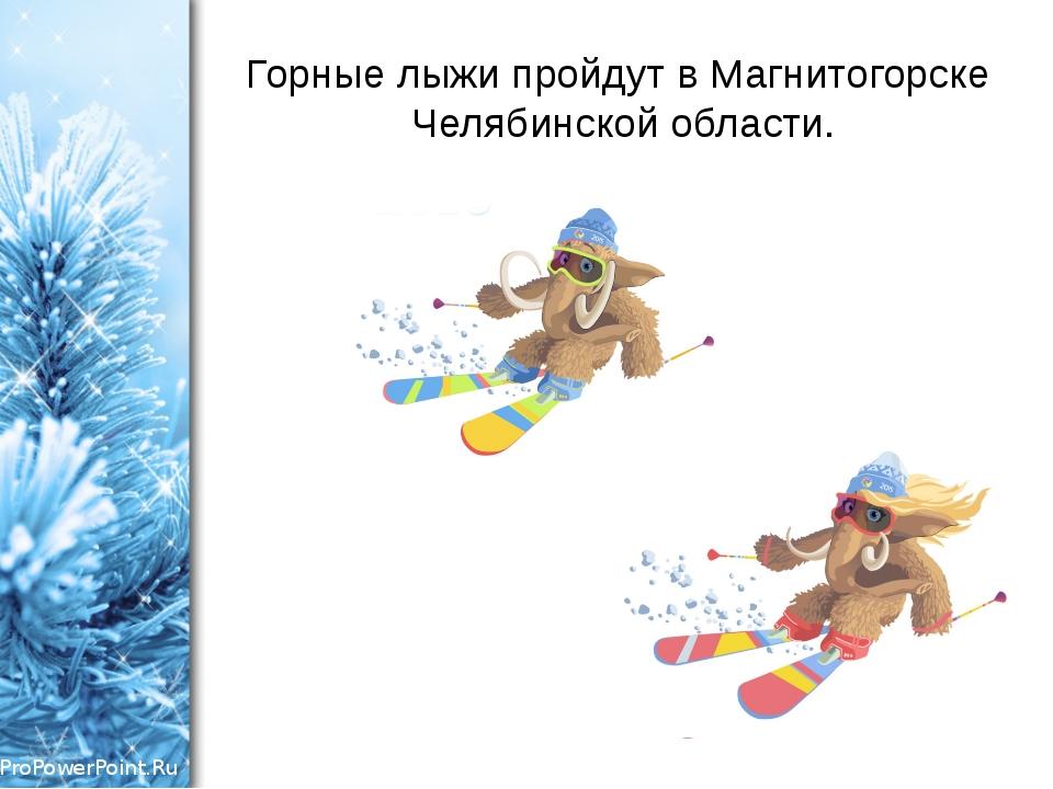 Горные лыжи пройдут вМагнитогорске Челябинской области. ProPowerPoint.Ru