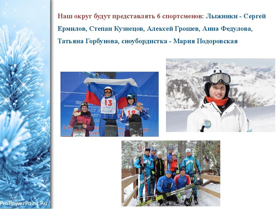 Наш округ будут представлять 6 спортсменов: Лыжники - Сергей Ермилов, Степан...